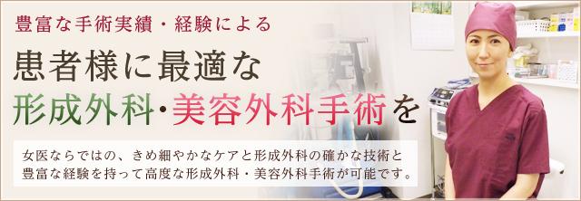 女医ならではのきめ細かなケアと形成外科の確かな技術と豊富な経験を持って高度な美容外科手術が可能です。